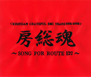 氣志團「KISHIDAN GRATEFUL EMI YEARS 2001〜2008 房総魂 - SONG FOR ROUTE 127」