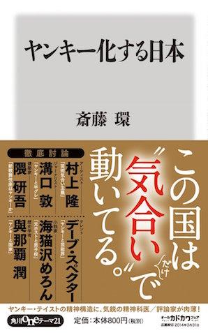 斎藤環「ヤンキー化する日本」