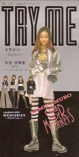 安室奈美恵 WITH スーパーモンキーズ「TRY ME」