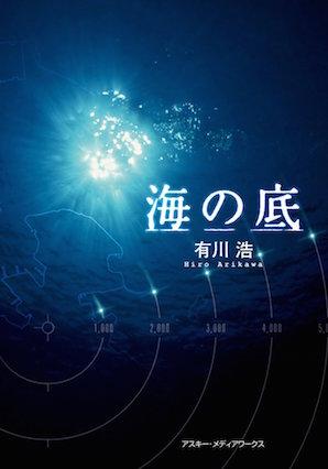有川浩「海の底」