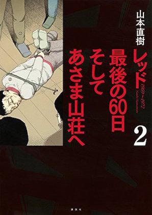 山本直樹「レッド 最後の60日そしてあさま山荘へ」1〜2