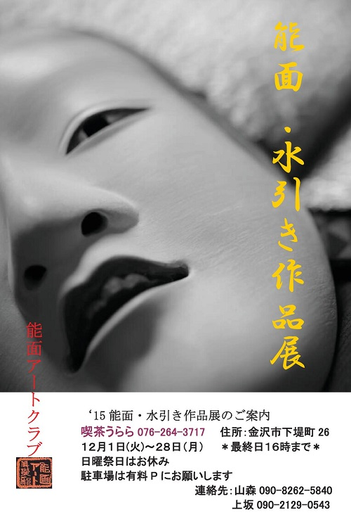 2015うらら能面作品展1