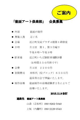 201511会員募集はがきサイズ改訂