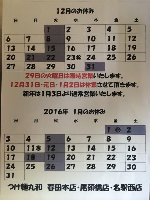 fc2blog_201512071845364d3.jpg
