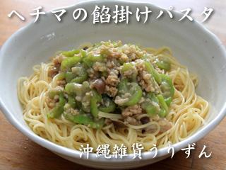 ヘチマ,料理,沖縄