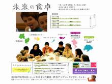 宇佐本百姓の作業日記-未来の食卓