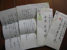 宇佐本百姓の作業日記-お手紙