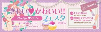 kirei+kawaii_convert_20151115152310.jpg