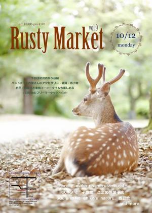 rusty+market_convert_20150916222826.jpg