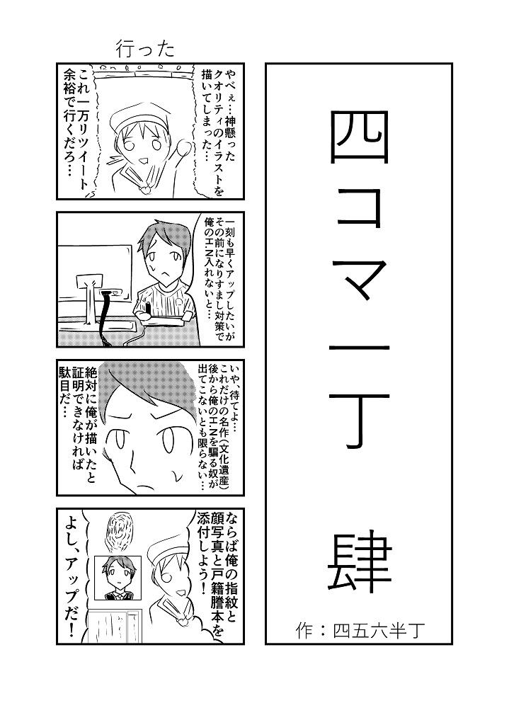 四コマ一丁 4_001