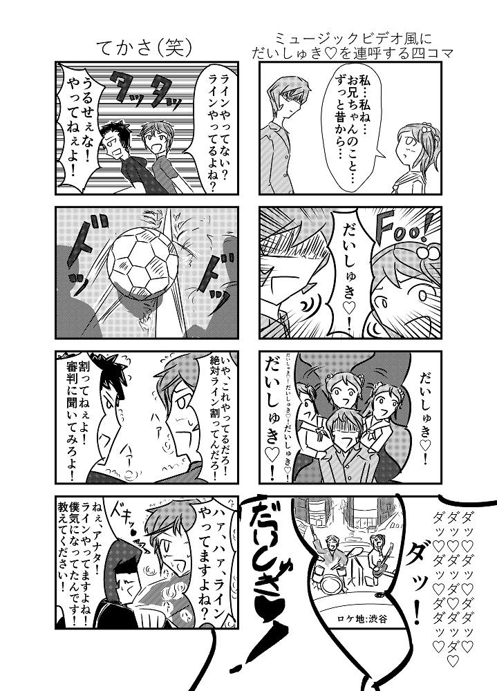 四コマ一丁 4_002