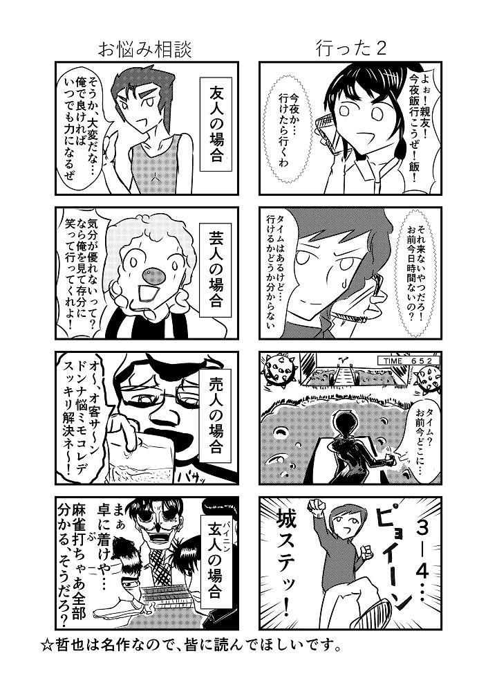 四コマ一丁 4 改善