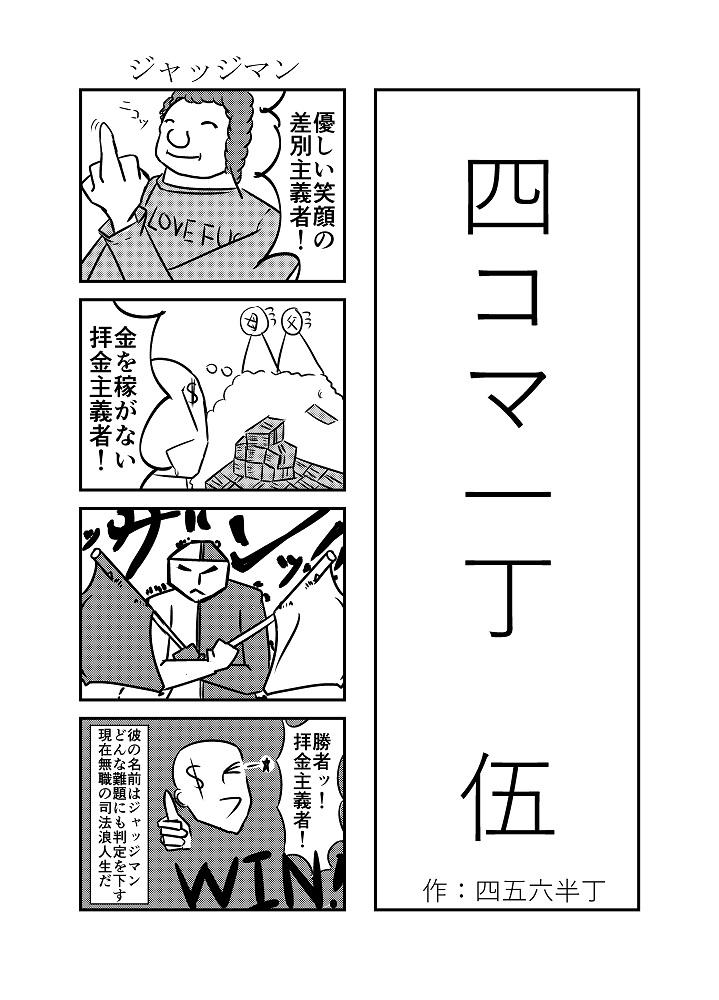 四コマ一丁 5_001