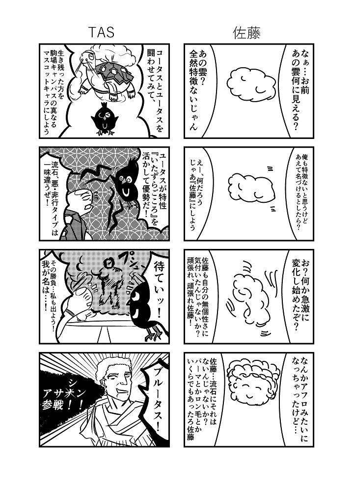 四コマ一丁 5 2改