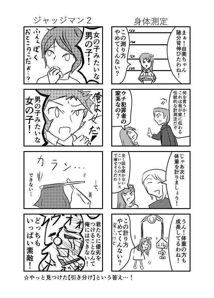 四コマ一丁 5_003