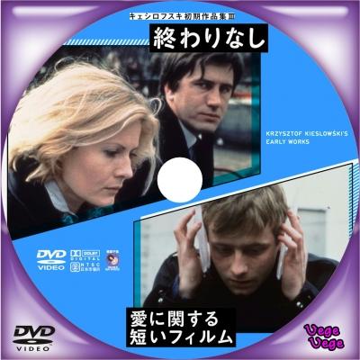 キェシロフスキ初期作品集3 終わりなし/愛に関する短いフィルム
