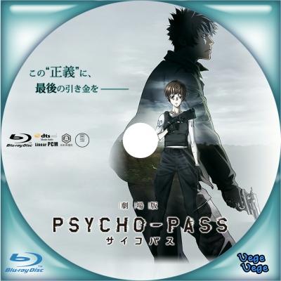 劇場版「PSYCHO-PASS サイコパス」 1B
