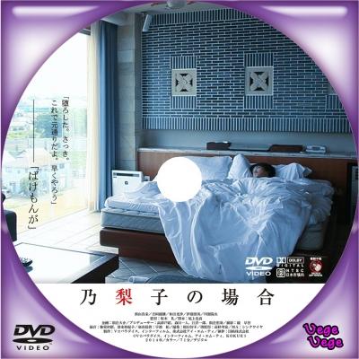 乃梨子の場合 - ベジベジの自作BD・DVDラベル