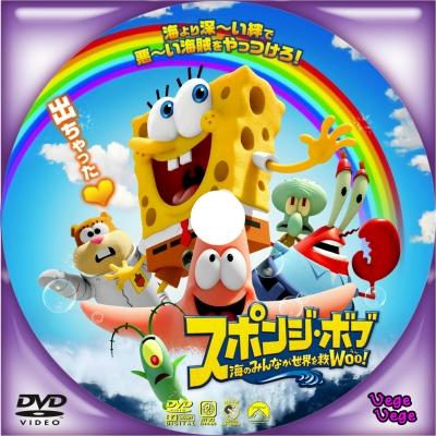 スポンジボブ海のみんなが世界を救WOO! 2