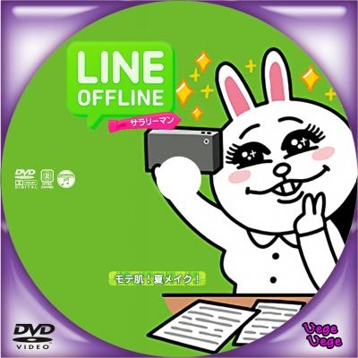 LINE OFFLINE モテ肌!夏メイク!