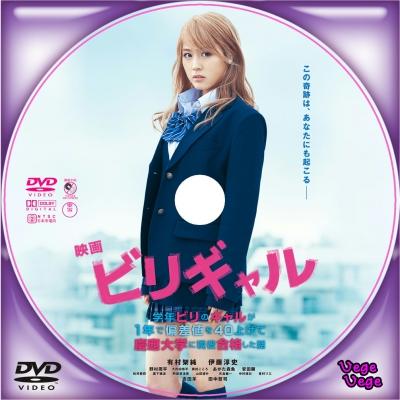 映画 ビリギャル B1 映画 ビリギャル D1 BDラベル DVDラベル