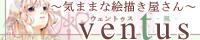 ventus -風- 〜気ままな絵描き屋さん〜