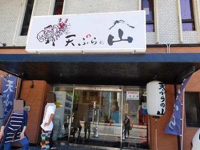 天ぷらの山6