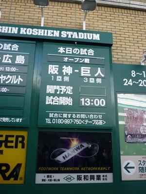阪神vs巨人1