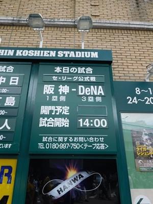 阪神vsDeNa1