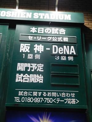 阪神vsDe1