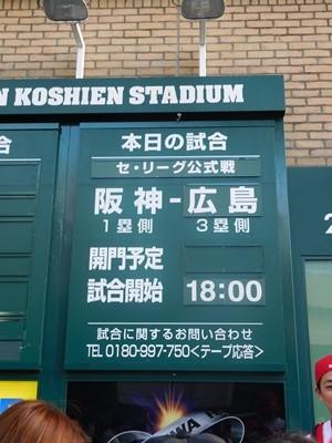 阪神vs広島1