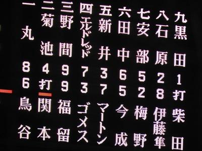 阪神vs広島15