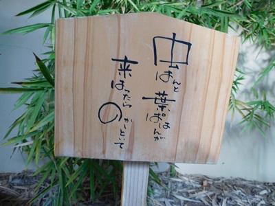 花伝抄風呂11