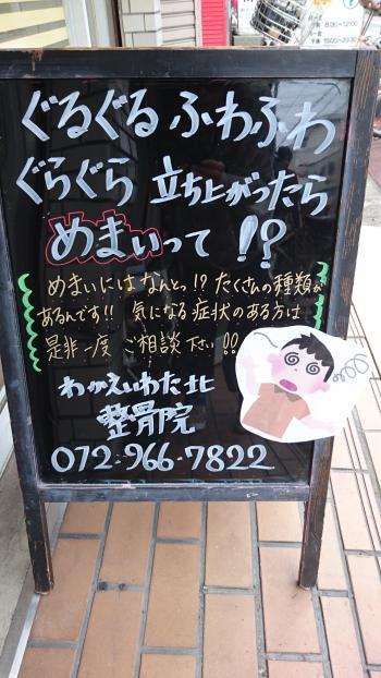 guruguratatiku_convert_20151023091856.jpg