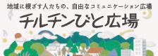 chilchinbito-hiroba.jpg