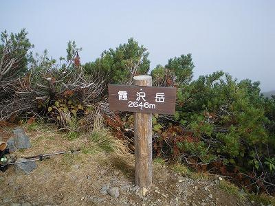 霞沢岳の頂上