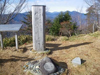 大谷嶺(行田山)