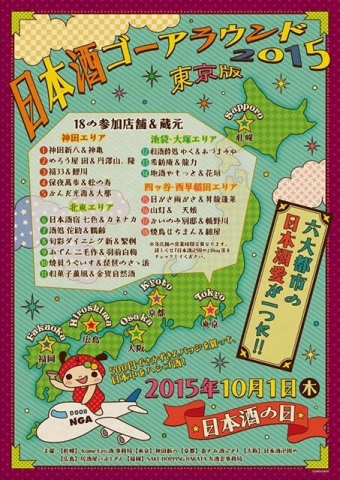 NGA2015東京1