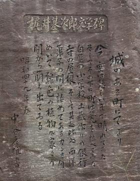 20150907梶井碑文