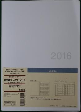 20151016スケジュール帳1