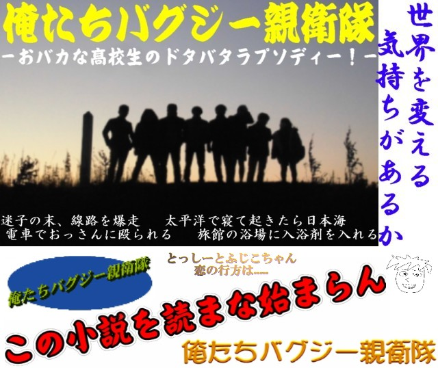 02俺たちバグジー親衛隊宣伝ツイート用)