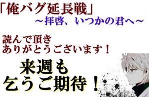 俺バグ延長戦6