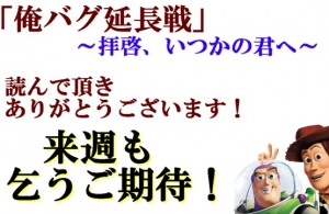 俺バグ延長戦7