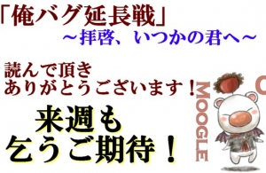 俺バグ延長戦3