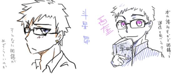 メガネの日 gakusen