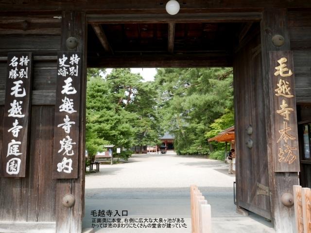 毛越寺、入口