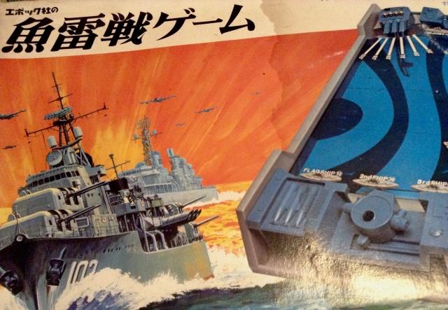 魚雷戦ゲーム!