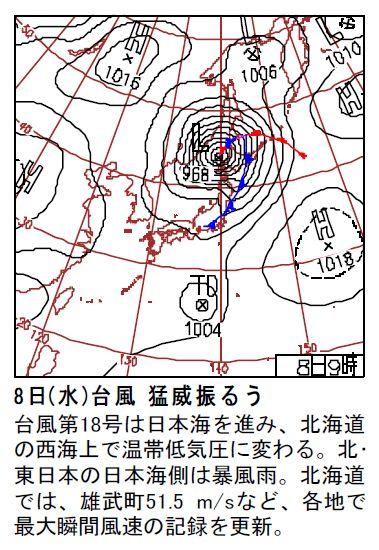 20040908_天気図