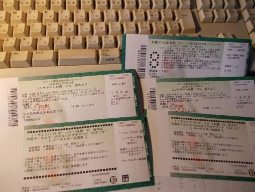 20151120_観戦チケット