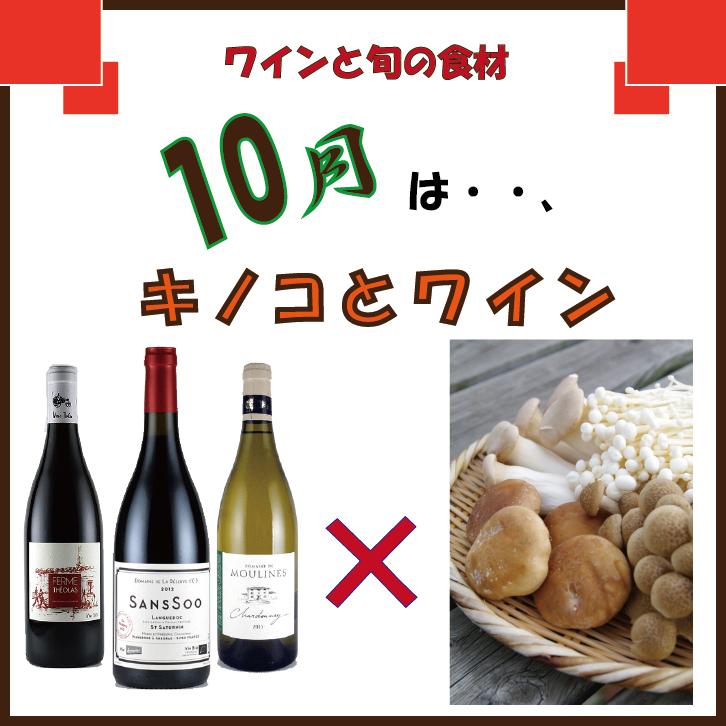 ワインと食材_画面_10月